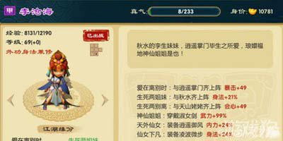 武侠q传李沧海甲级弟子全面评测攻略2