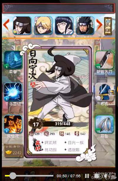 口袋忍者历练战斗角色分配攻略3
