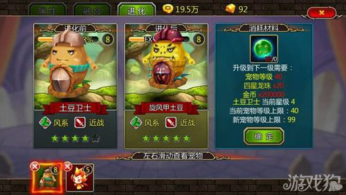 口袋妖妖:重现宠物小精灵的世界5