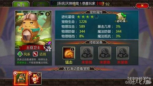 口袋妖妖:重现宠物小精灵的世界4