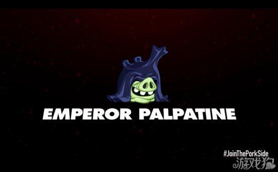 愤怒的小鸟星战2新增角色之帕尔帕廷1
