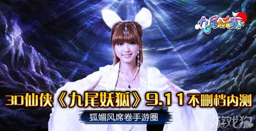 九尾妖狐今日11时不删档内测1