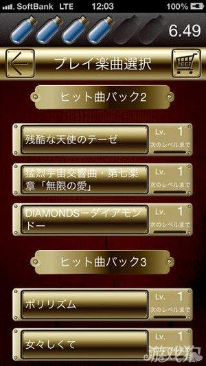 Vocalodama上架日本区App Store 雅马哈VOCALOID音游1
