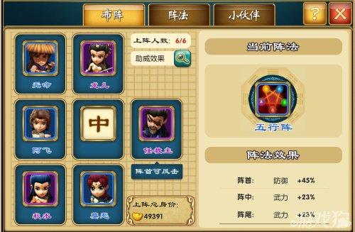 武俠q傳小夥伴新玩法