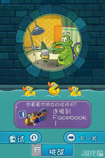 鳄鱼小顽皮爱洗澡2地下道4攻略1
