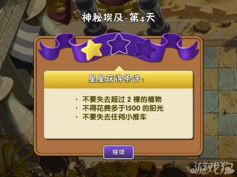 植物大战僵尸2中文版神秘埃及第4天2星攻略1