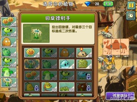 植物大战僵尸2中文版神秘埃及第4天2星攻略2