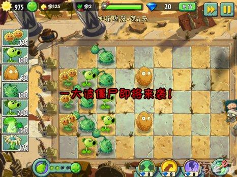 植物大战僵尸2中文版神秘埃及第4天2星攻略10