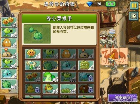 植物大戰僵屍2中文版神秘埃及第6天1星攻略2