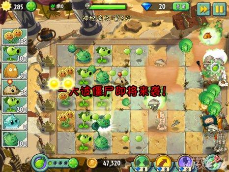 植物大戰僵屍2中文版神秘埃及第6天1星攻略10