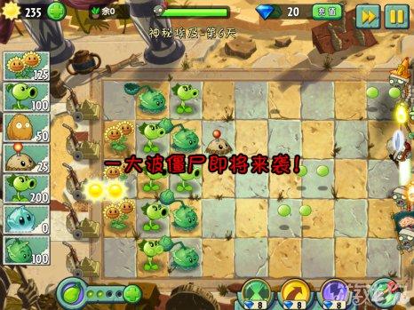 植物大戰僵屍2中文版神秘埃及第6天1星攻略9