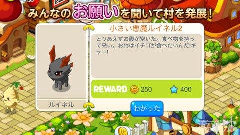 枫之物语上架 怪物帮你建村落2