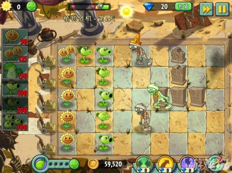 植物大战僵尸2神秘埃及植物危机第2天4