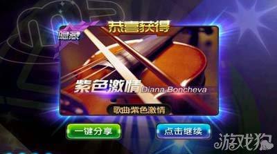 节奏大师微信辅助刷分教程1