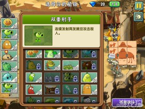 植物大戰僵屍2中文版神秘埃及第7天1星攻略2