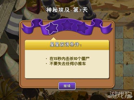 植物大戰僵屍2中文版神秘埃及第7天1星攻略1