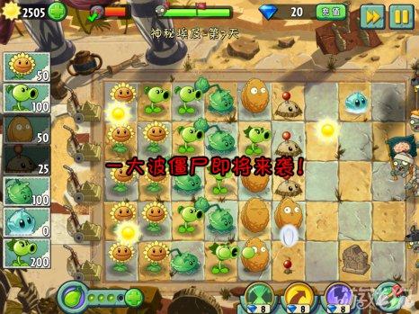 植物大戰僵屍2中文版神秘埃及第7天1星攻略10
