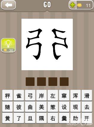 猜成语弓人是什么成语_看图猜成语弓与鸟的答案