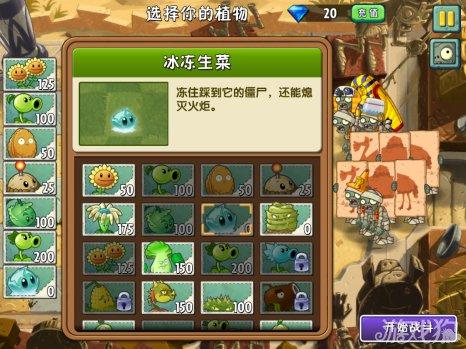 植物大戰僵屍2中文版神秘埃及第9天1星攻略2