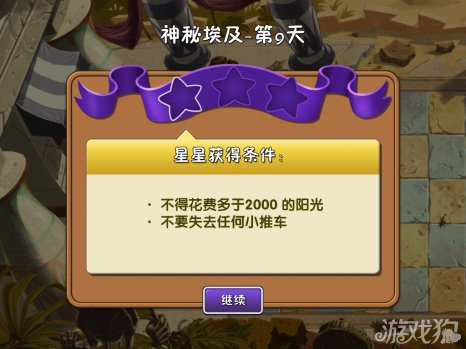植物大戰僵屍2中文版神秘埃及第9天1星攻略1