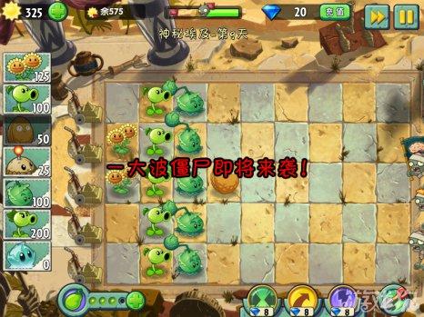 植物大戰僵屍2中文版神秘埃及第9天1星攻略7