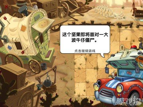 植物大战僵尸2中文版狂野西部种子保卫战1攻略1