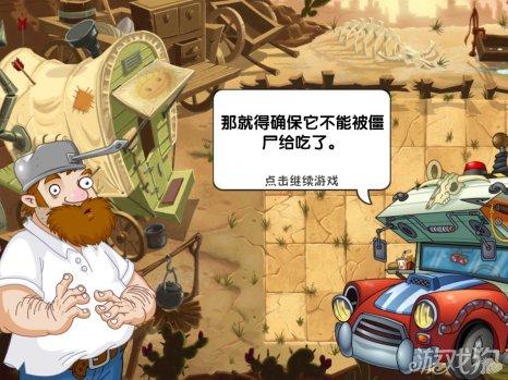 植物大战僵尸2中文版狂野西部种子保卫战1攻略3