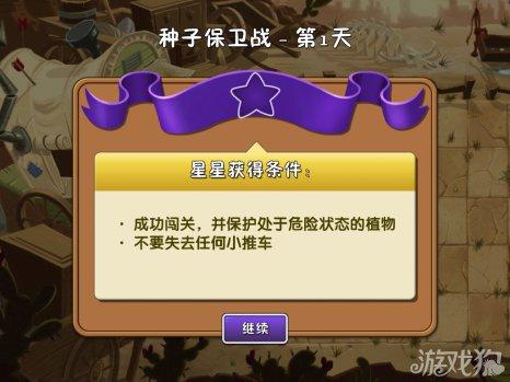 植物大战僵尸2中文版狂野西部种子保卫战1攻略4