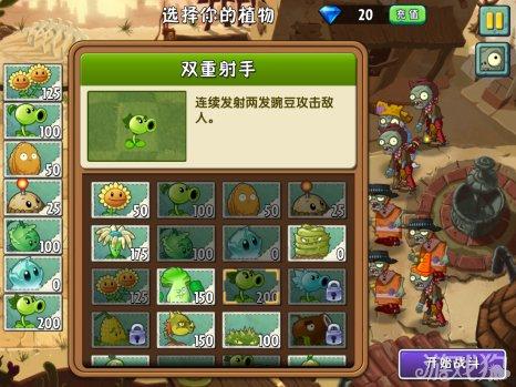 植物大战僵尸2中文版狂野西部种子保卫战1攻略5