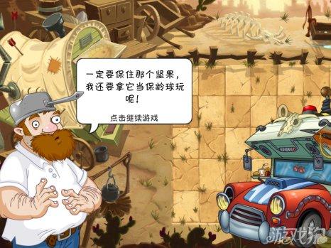 植物大战僵尸2中文版狂野西部种子保卫战1攻略2