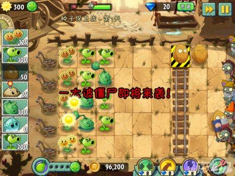 植物大战僵尸2中文版狂野西部种子保卫战1攻略8