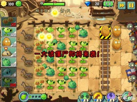 植物大战僵尸2中文版狂野西部种子保卫战1攻略10