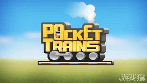 口袋火车上架在即 下周四登陆双平台3