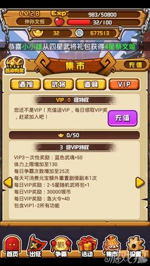 三国合伙人vip特权功能图文介绍2