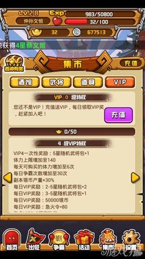 三国合伙人vip特权功能图文介绍4
