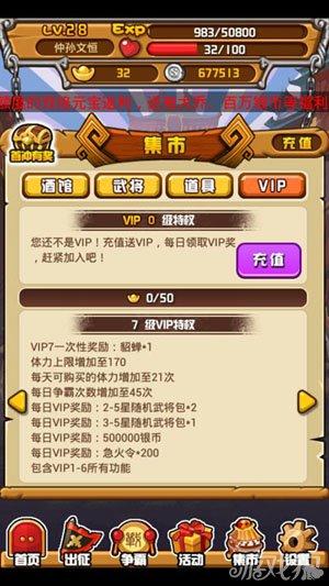 三国合伙人vip特权功能图文介绍5