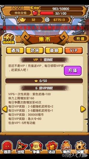 三国合伙人vip特权功能图文介绍6