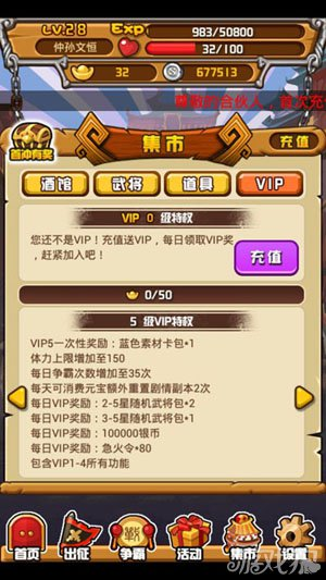 三国合伙人vip特权功能图文介绍3