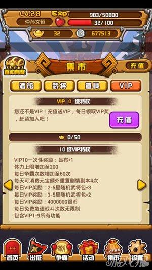 三国合伙人vip特权功能图文介绍8