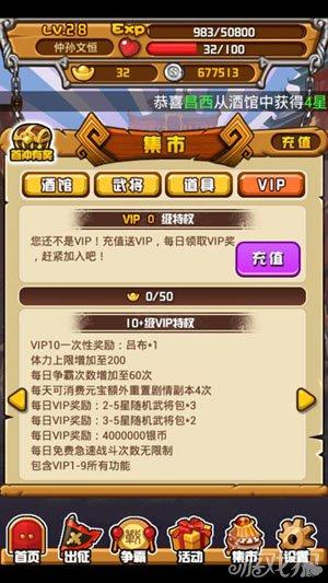 三国合伙人vip特权功能图文介绍9
