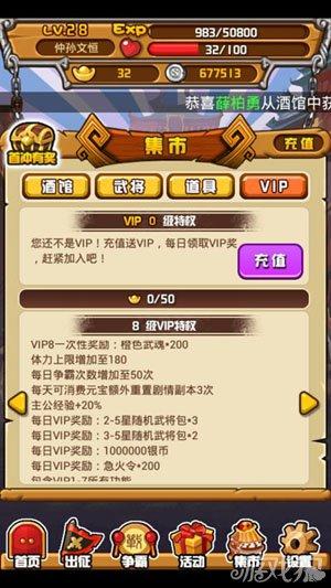 三国合伙人vip特权功能图文介绍10
