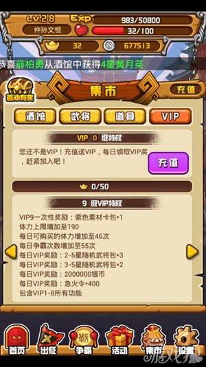 三国合伙人vip特权功能图文介绍7