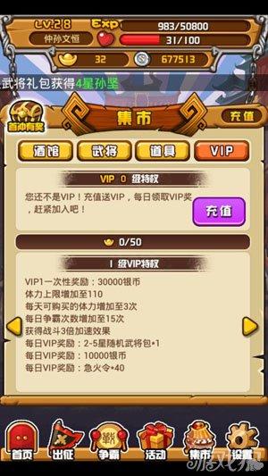 三国合伙人vip特权功能图文介绍11