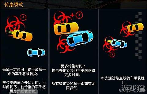 狂野飙车8感染赛攻略模式介绍2