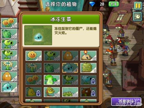 植物大战僵尸2中文版海盗港湾第7天1星攻略2
