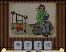 成語大挑戰121-180關答案大全6