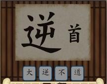 成語大挑戰121-180關答案大全16