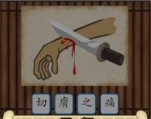 成語大挑戰121-180關答案大全12