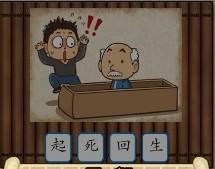 成語大挑戰121-180關答案大全20