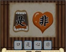 成語大挑戰121-180關答案大全31